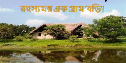 রহস্যময় এক গ্রাম 'বড়ি'!