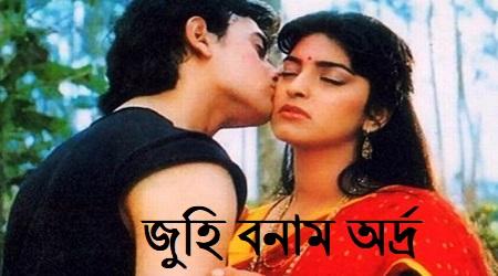 জুহি বনাম অর্দ্র
