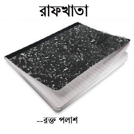 রাফখাতা