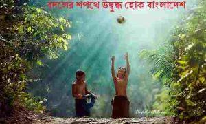 বদলের শপথে উদ্বুদ্ধ হোক বাংলাদেশ