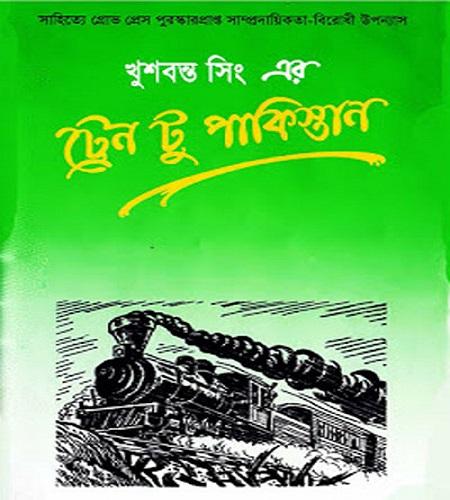 ট্রেন টু পাকিস্তান