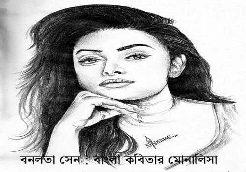 বনলতা সেন : বাংলা কবিতার মোনালিসা