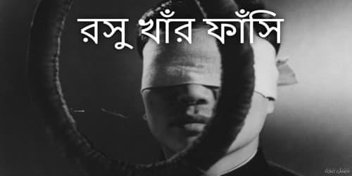 রসু খাঁর ফাঁসি