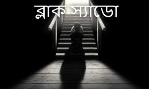 ব্লাক স্যাডো