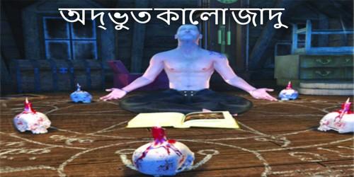অদ্ভুত কালো জাদু