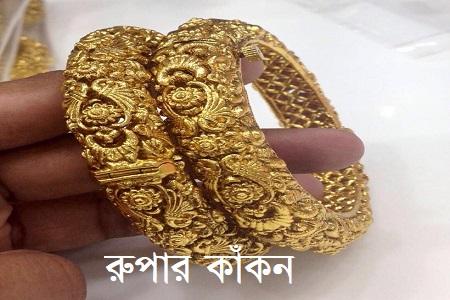 রুপার কাঁকন