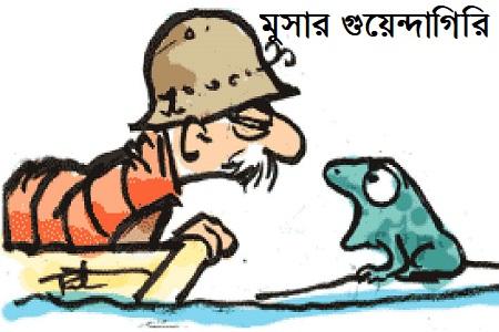 মুসার গুয়েন্দাগিরি
