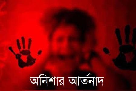 অনিশার আর্তনাদ
