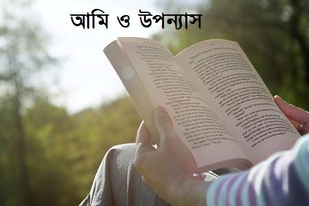 আমি ও উপন্যাস