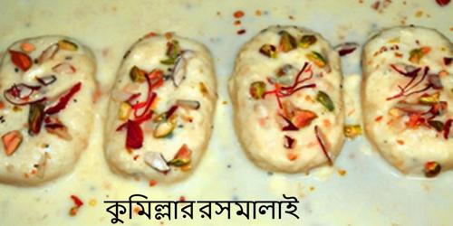 কুমিল্লার রসমালাই