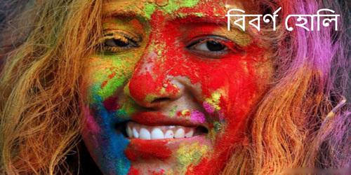 বিবর্ণ হোলি