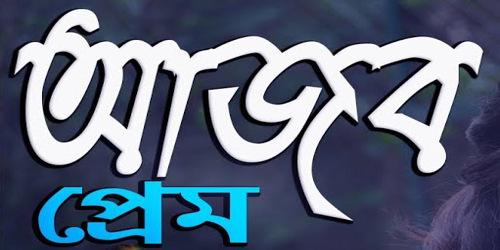 আজব প্রেম