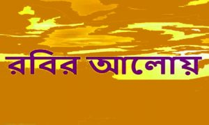 রবির আলোয়